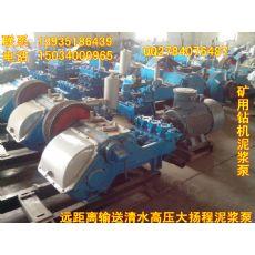 安徽防爆泥浆泵高压泥浆泵厂家提供