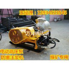 矿用2TGZ系列双液可调注浆泵云南报价