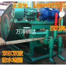 矿用2TGZ-90/140型注浆机临沧厂家报价