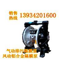 临汾曲沃BQG-70/0.2风动隔膜泵钻机清洗气动防爆隔膜泵