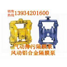 黑龙江大庆钻机清洗气动防爆隔膜泵批发价格