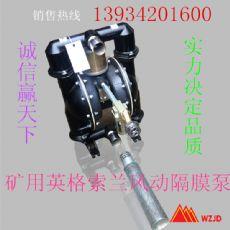 多功能防爆隔膜泵南阳新野钻机清洗气动防爆隔膜泵