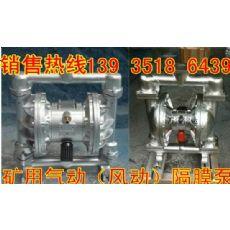 临汾洪洞BQG-150/0.4风动隔膜泵钻机清洗气动防爆隔膜泵