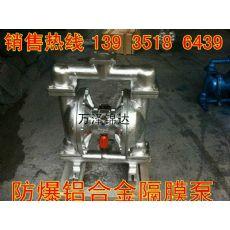 钻机清洗气动防爆隔膜泵忻州繁峙不锈钢隔膜泵
