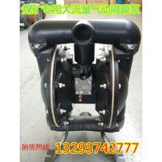 运城芮城BQG320/0.3气动隔膜泵钻机清洗气动防爆隔膜泵