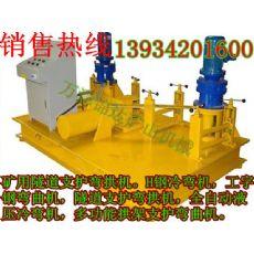 矿用U型钢弯曲机重庆秀山数控锰钢冷弯机