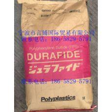 进口PPS 日本宝理 5120ML1 加玻纤20%