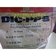 日本油墨PPS FZ-3805-S1最新进口