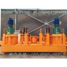 北京数控工字钢弯曲机|工字钢冷弯机