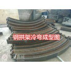 浙江全自动工字钢弯拱机|工字钢弯曲机