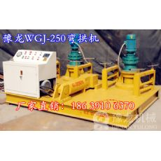 wgj250工字钢弯曲机|250工字钢冷弯机