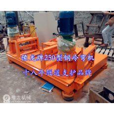 wgj250工字钢冷弯机|250工字钢弯曲机