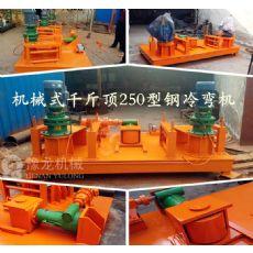 wgj250工字钢弯拱机|250工字钢弯曲机