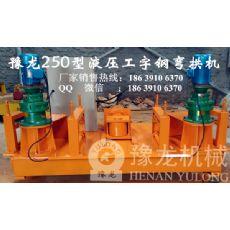 数控全自动工字钢弯拱机优质供应商