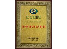 国际商会法律委员会证书