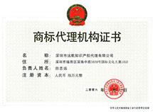 商标代理机构证书副本