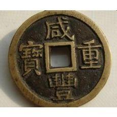 大清铜币鉴别私下交易正规拍卖