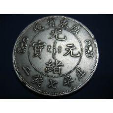在上海错版币市场成交价格,真假鉴别