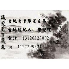清代唐卡博物馆老师鉴定