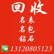 天津哪里有手表回收_天津手表回收