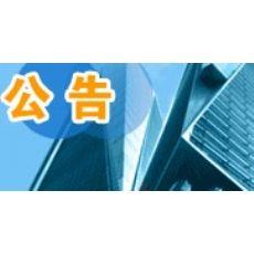 项目招标:中电投河北电力有限公司二〇一五年