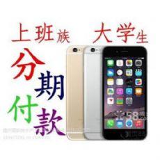 重庆九龙坡手机回收-苹果6Splus分期付款首付多少钱