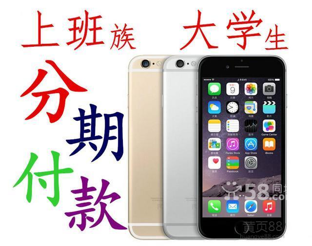 重庆店苹果6plus分期付款需要首付多少钱