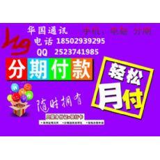 重庆分期付款手机|重庆苹果6实体店按揭价格可