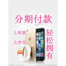 贵阳除了苏宁电器可以苹果6分期付款-其他实体店办理地址