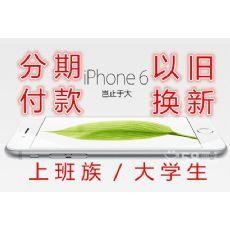 重庆解放碑苹果6s分期付款高价回收地址