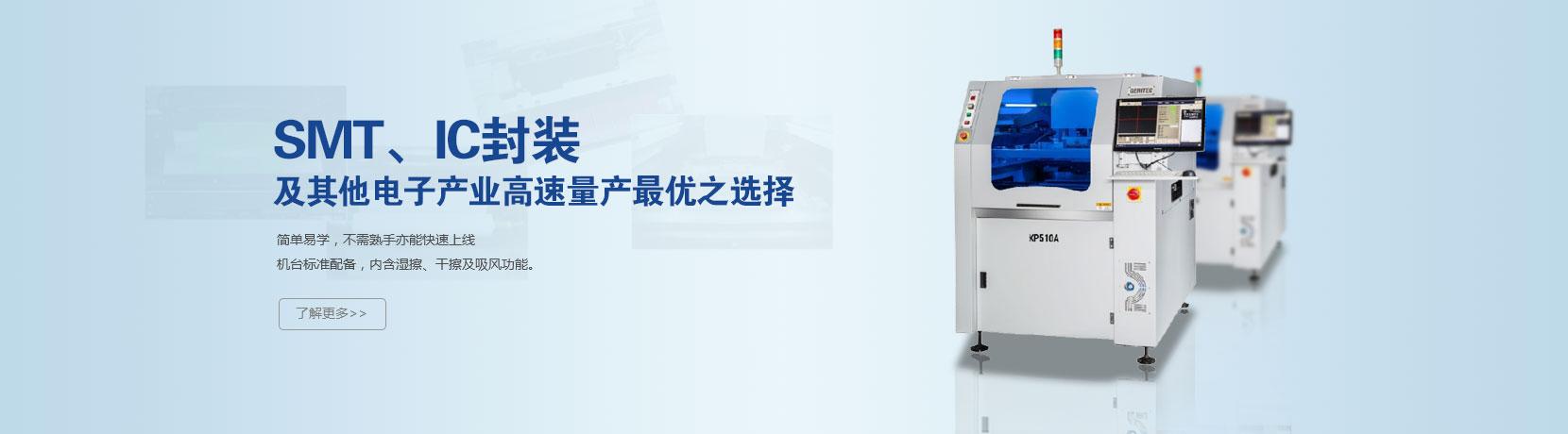 智茂全自动PCB分板机厂家网站首页banner4