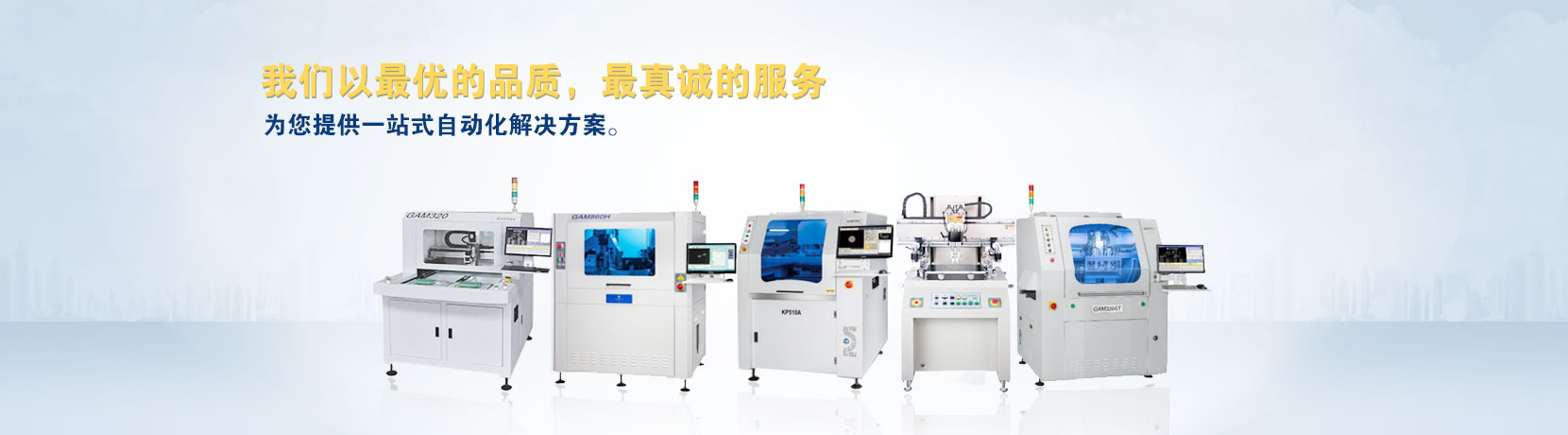 智茂全自动PCB分板机厂家网站首页banner1