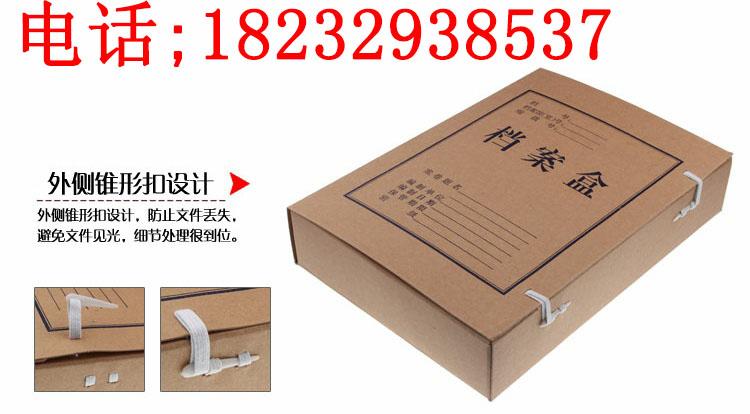 北京档案盒