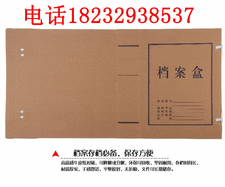 辽宁档案盒