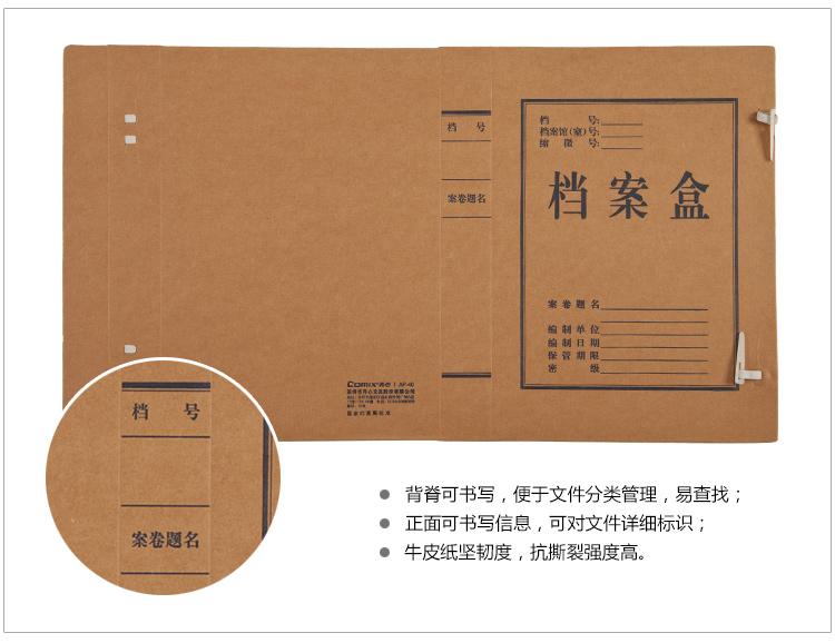 杭州档案盒厂家直销