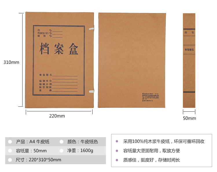 浙江档案盒