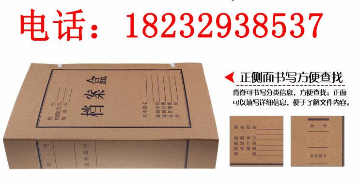 重庆档案盒