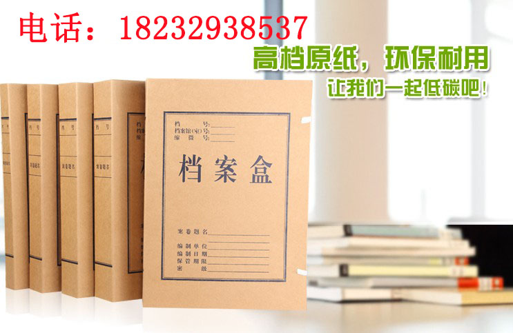 铜陵进口纸档案盒无酸纸档案盒pp料档案盒