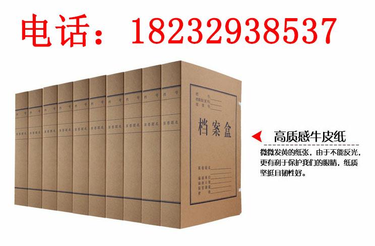 吉安进口纸档案盒无酸纸档案盒pp料档案盒