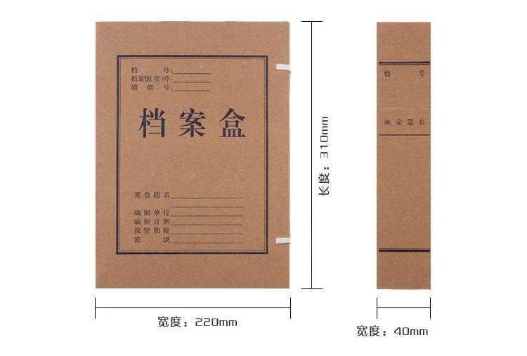 本溪进口纸档案盒无酸纸档案盒pp料档案盒