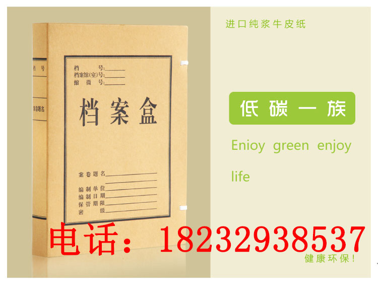 九江进口纸档案盒无酸纸档案盒pp料档案盒