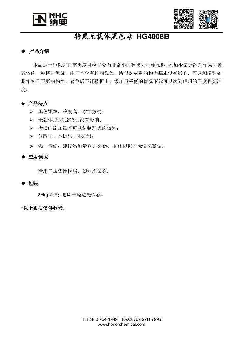 工程塑料專用無載體黑色母臺灣