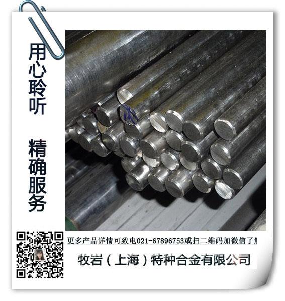1.4112马氏体不锈钢,牧岩1.4112提供圆钢板材,可化验