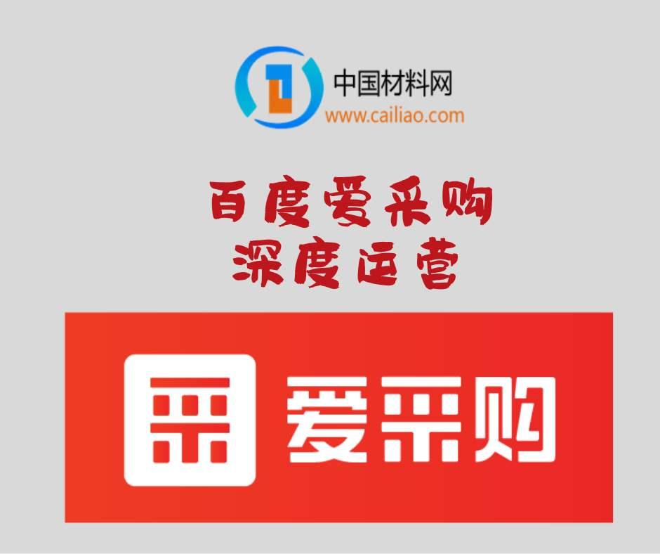 广州百度爱采购怎么开通?