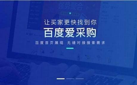 深圳百度爱采购一年多少钱