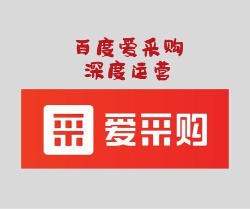 广州百度爱采购会员多少钱