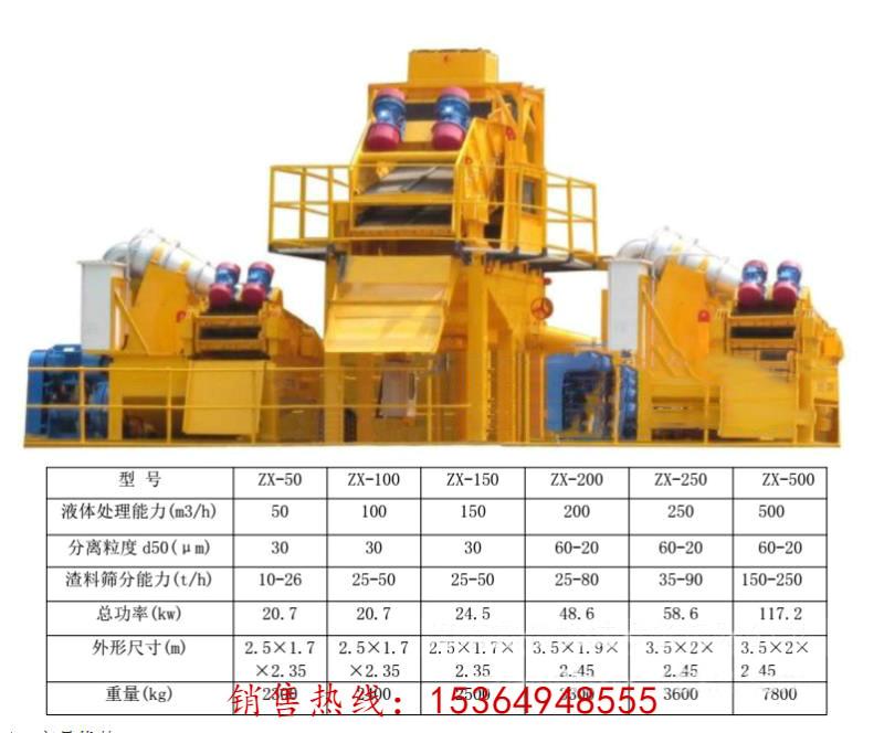 廠家銷售三亞盾構泥漿凈化裝置/廠家節前價格