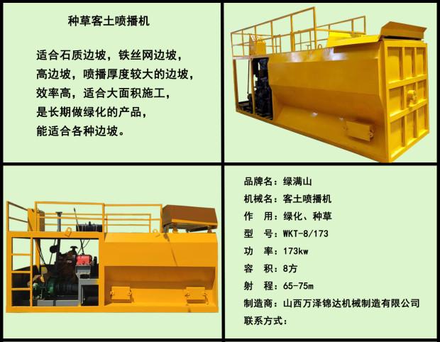 天津河西矿山修复挂网二手喷播机