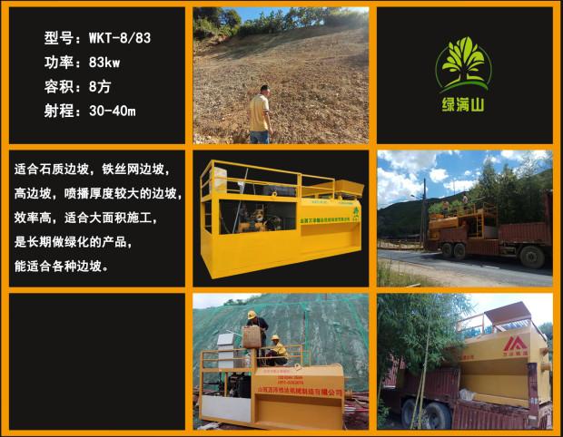 浙江温州高速绿化绿化喷播机