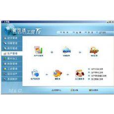 特邦软件优良的管家婆工贸版供应,生产管理系统行情